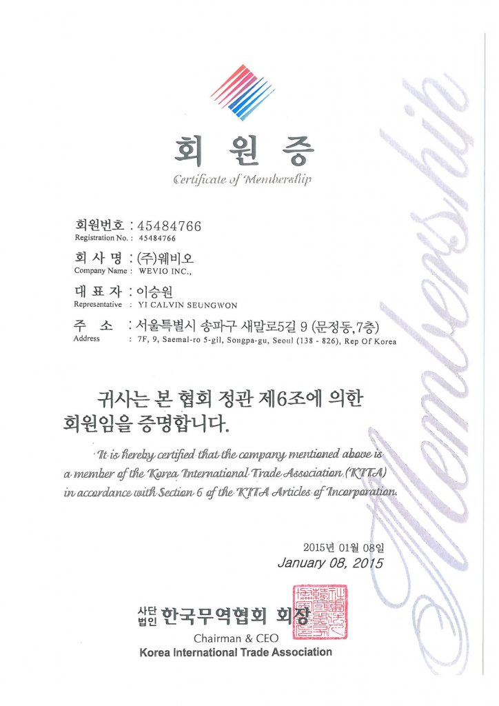 Certificate Of Membership Of Korea International Trade Association Global Business Development Company Amp Investment Gateway Wevio