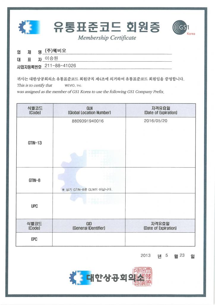 Membership Certificate Of Gs1 Global Business Development Company