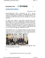 Korea Times Jan-12th-2009