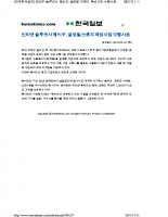 Korea Times March-4th-2010