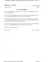 News About Wevio Korea Daily March-3rd-2010