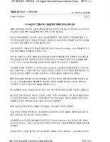 Korea Daily Nov-3rd-2009
