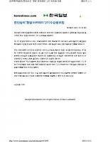 Korean Daily Oct-17th-2007