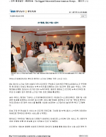 Korea and China Delegation Korea Daily June-9th-2010