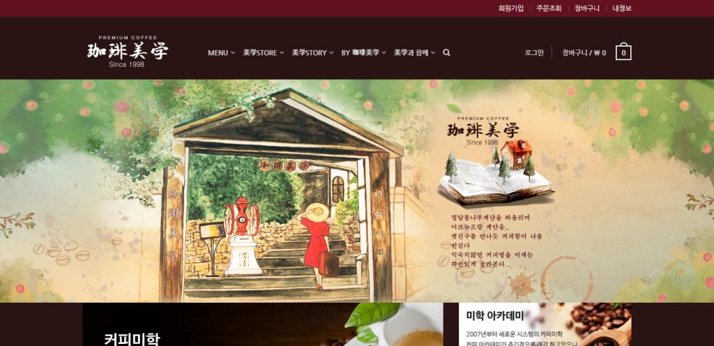 Coffeemihak Co., Ltd