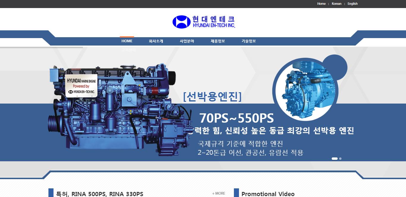 Hyundai EN-Tech Inc