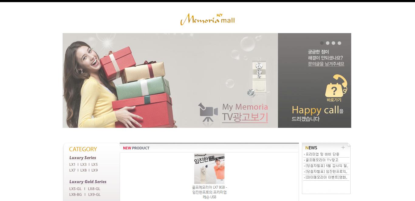 My Memoria Mall