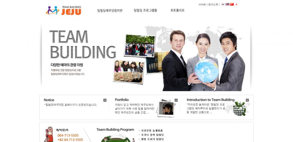 Team Building Jeju